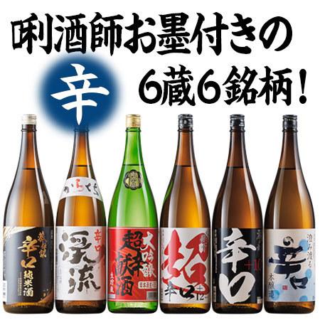 利酒師が選ぶ 辛口地酒飲みくらべ一升瓶6本組