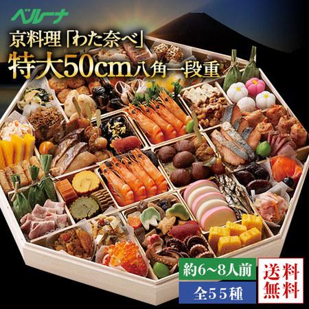 京料理「わた奈べ」特大50cm