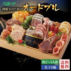 肉好きのためのオードブル