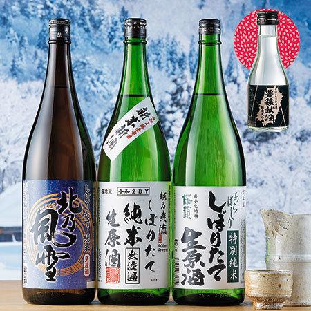 ≪早期特典付き≫しぼりたて新酒純米生原酒飲みくらべ一升瓶3本組 12月中旬より順次発送
