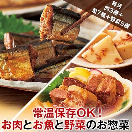 ≪常温≫まるごと魚惣菜と内野家のおそうざい
