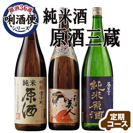 純米酒原酒三蔵